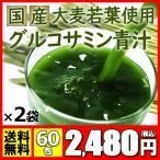 Yahoo!ダイエット健康食品ジョアマルシェ青汁 国産 大麦若葉 乳酸菌 酵素 2000円 ポッキリ 送料無料 ×2袋 オープン記念 セール