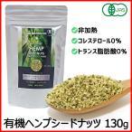 ショッピングダイエット ヘンプシードナッツ 麻の実ナッツ SAFE認証 コレステロール0% トランス脂肪酸0% 130g