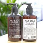ノデア アミノ酸 シャンプー トリートメント セット 美容院 サロン専売品