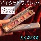 cs409#3type  9colors set 韓国コスメアイシャドウ アイシャドウパレット 人気 アイシャドウ 韓国コスメ アイシャドウ プレゼント