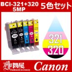 BCI-321/320 5色セット 中身 ( BCI-320PGBK BCI-321BK BCI-321C BCI-321M BCI-321Y ) 互換インク Canon キャノン プリンタインク