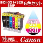 BCI-321/320 6色セット 中身 ( BCI-320PGBK BCI-321BK BCI-321C BCI-321M BCI-321Y BCI-321GY ) 互換インク Canon キャノン プリンタインク