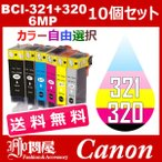 BCI-321/320 10個セット ( 送料無料 自由選択 BCI-320PGBK BCI-321BK BCI-321C BCI-321M BCI-321Y BCI-321GY ) 互換インク Canon キャノン