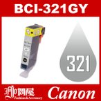 BCI-321GY グレー Canon インク 互換インク キャノン互換インク キャノンインクカートリッジ