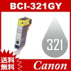 BCI-321GY グレー Canon インク 互換インク キャノン互換インク キャノンインクカートリッジ 送料無料