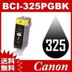 BCI-325PGBK ブラック 互換インクカートリッジ Canonインク キャノン互換インク キャノン インク キヤノン 送料無料