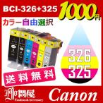 BCI-326+325/6MP 11個セット ( 送料無料 自由選択 BCI-325PGBK BCI-326BK BCI-326C BCI-326M BCI-326Y BCI-326GY ) キャノン互換インク
