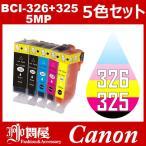 BCI-326+325/5MP 5色セット 中身 ( BCI-325PGBK BCI-326BK BCI-326C BCI-326M BCI-326Y ) キャノン互換インク canon インクカートリッジ
