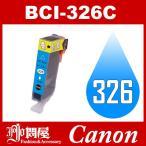 BCI-326C シアン 互換インクカートリッジ Canonインク キャノン互換インク キャノン インク キヤノン