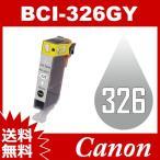 BCI-326GY グレー 互換インクカートリッジ Canonインク キャノン互換インク キャノン インク キヤノン 送料無料