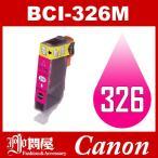 BCI-326M マゼンタ 互換インクカートリッジ Canonインク キャノン互換インク キャノン インク キヤノン