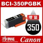 BCI-350PGBK ブラック 増量 互換インクカートリッジ Canon BCI-350-PGBK インク キャノン互換インク キャノン プリンタインク キヤノン