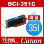 BCI-351C シアン 増量 互換インクカートリッジ Canon BCI-351-C インク・カートリッジ キャノン インク キヤノンインク