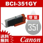 BCI-351GY グレー 増量 互換インクカートリッジ Canon BCI-351-GY インク・カートリッジ 送料無料