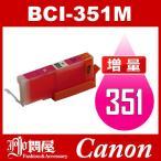 BCI-351M マゼンタ 増量 互換インクカートリッジ Canon BCI-351-M インク・カートリッジ キャノン キヤノンインク