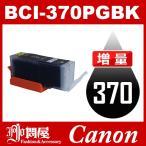 BCI-370PGBK ブラック 増量 互換インクカートリッジ Canon BCI-370-PGBK インク キャノン プリンタインク キヤノン