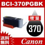 BCI-370PGBK ブラック 増量  BCI-370-PGBK インク キャノン互換インク キャノン プリンタインク キヤノン 送料無料