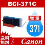 BCI-371C シアン 増量 互換インクカートリッジ Canon BCI-371-C インク・カートリッジ キャノン インク キヤノンインク 送料無料