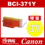 BCI-371Y イエロー 増量 互換インクカートリッジ Canon BCI-371-Y インク・カートリッジ インク キヤノンインク