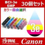BCI-3e BCI-6CL3e 30個セット ( 自由選択 BCI-3eBK BCI-3eC BCI-3eM BCI-3eY BCI-3ePC BCI-3ePM ) 互換インク キャノンインク