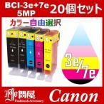 BCI-3CL7e+3eBK 20個セット ( 自由選択 BCI-3eBK BCI-7eBK BCI-7eC BCI-7eM BCI-7eY ) 互換インク キャノンインクカートリッジ