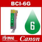 BCI-6 BCI-6G グリーン Canon インク 互換インク キャノン互換インク キヤノン Canon キャノン プリンタインク