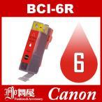 BCI-6 BCI-6R レッド Canon インク 互換インク キャノン互換インク キヤノン Canon キャノン プリンタインク