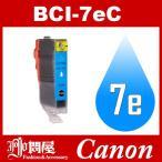 BCI-7e BCI-7eC シアン インク 互換インクキャノン 互換インク キャノン Canon