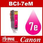 BCI-7e BCI-7eM マゼンタ Canon インク 互換インク キャノン互換インク キャノンインクカートリッジ
