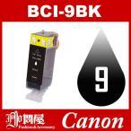 BCI-9BK ブラック 互換インク インク キャノン互換インク キャノン キャノン CANON キャノンインクカートリッジ