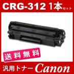 CRG-312 crg-312 crg312 1本セット 送料無料 キャノン ( トナーカートリッジ312 ) CANON LBP3100 ( LBP-3100 ) 汎用トナー