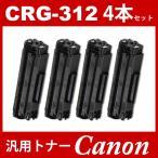 CRG-312 crg-312 crg312 4本セット キャノン ( トナーカートリッジ312 ) CANON LBP3100 ( LBP-3100 ) 汎用トナー