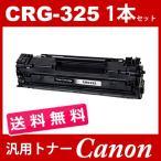 CRG-325 crg-325 crg325 1本セット 送料無料 キャノン ( トナーカートリッジ325 ) CANON LBP6040 LBP6030 汎用トナー