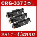 crg-337 crg337 ( トナー337 ) キャノン互換トナーcrg-337 (3本セット ) Canon Satera MF216n MF222dw MF224dw MF226dn MF229dw 汎用トナー