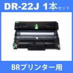 dr-22j dr22j ( ドラム 22J ) ( 1本セット ) brother DCP-7060D DCP-7065DN FAX-2840 FAX-7860DW 2130 2240D 2270DW 7460DN ( 汎用ドラムユニット )