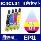 IC31 IC4CL31 4色セット 中身 ( ICBK31 ICC31 ICM31 ICY31 ) ( 互換インク ) EPSON