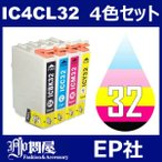 IC32 IC4CL32 4色セット 中身 ( ICBK32 ICC32 ICM32 ICY32 ) ( 互換インク ) EPSON