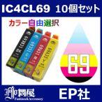 IC69 IC4CL69 10個セット( 自由選択 ICBK69L ICC69 ICM69 ICY69 ) ( 互換インク ) EPSON