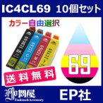 IC69 IC4CL69 10個セット( 送料無料 自由選択 ICBK69L ICC69 ICM69 ICY69 ) ( 互換インク ) EPSON