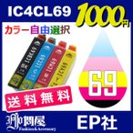 IC69 IC4CL69 12個セット( 送料無料 自由選択 ICBK69L ICC69 ICM69 ICY69 ) ( 互換インク ) EPSON