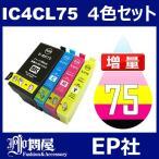 IC75 IC4CL75 4色セット 増量 中身 ( ICBK75 ICC75 ICM75 ICY75 ) ( 互換インク ) EPSON