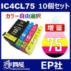 IC75 IC4CL75 10個セット 増量 ( 自由選択 ICBK75 ICC75 ICM75 ICY75 ) ( 互換インク ) EPSON