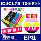 IC75 IC4CL75 10個セット 増量 ( 送料無料 自由選択 ICBK75 ICC75 ICM75 ICY75 ) ( 互換インク ) EPSON