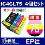 IC75 IC4CL75 4個セット 増量 ( 自由選択 ICBK75 ICC75 ICM75 ICY75 ) ( 互換インク ) EPSON