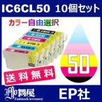 IC50 IC6CL50 10個セット ( 送料無料 自由選択 ICBK50 ICC50 ICM50 ICY50 ICLC50 ICLM50 ) EPSON