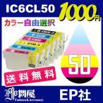 IC50 IC6CL50 12個セット ( 送料無料 自由選択 ICBK50 ICC50 ICM50 ICY50 ICLC50 ICLM50 ) EPSON