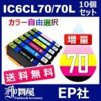 IC70 IC6CL70L 10個セット 増量 ( 送料無料 自由選択 ICBK70L ICC70L ICM70L ICY70L ICLC70L ICLM70L )