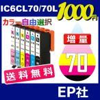 IC70 IC6CL70L 7個セット 増量 ( 送料無料 自由選択 ICBK70L ICC70L ICM70L ICY70L ICLC70L ICLM70L ) EPSON