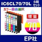 IC70 IC6CL70L 6個セット 増量 ( 自由選択 ICBK70L ICC70L ICM70L ICY70L ICLC70L ICLM70L )