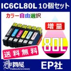 IC80 IC6CL80L 10個セット 増量 ( 送料無料 自由選択 ICBK80L ICC80L ICM80L ICY80L ICLC80L ICLM80L ) EPSON